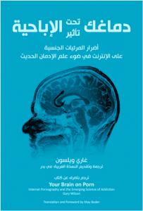 Your Brain on Porn Arabic Gary Wilson May Bader